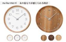 商品詳細1: 木の温もりを感じるこだわりのインテリア掛け時計(ビーチ材)