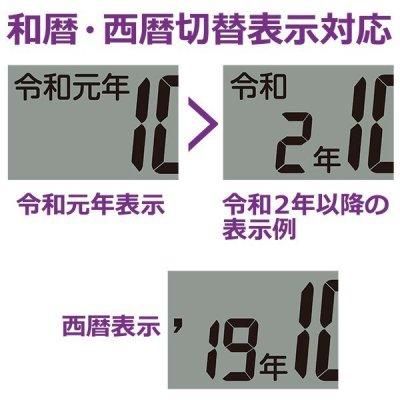 画像2: 新元号「令和」表示の多機能デジタル掛置兼用時計