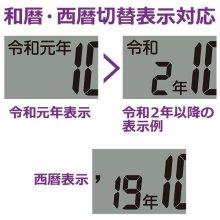 商品詳細2: 新元号「令和」表示の多機能デジタル掛置兼用時計