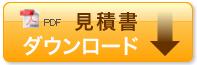 JOLIE SelectShopセイコークロック専門店企業・団体大口注文見積書
